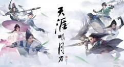 《天涯明月刀手游》10月15日一周年庆典 相约凤凰古城