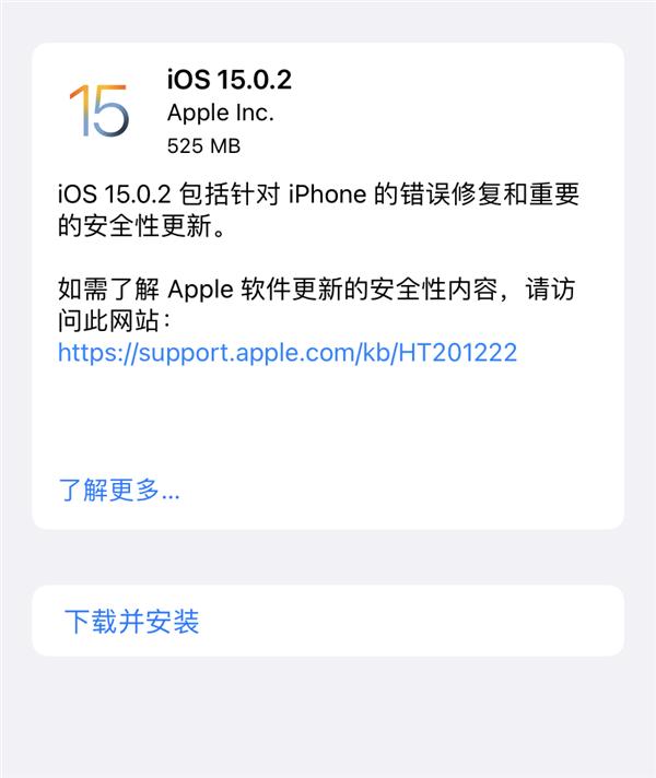 苹果发布 iOS 15.0.2 正式版更新