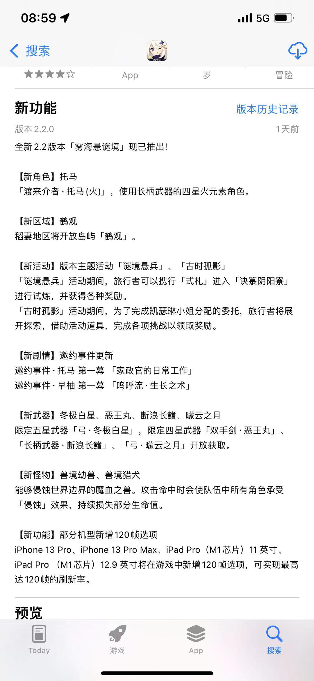 《原神》全新2.2版本「雾海悬谜境」现已推出截图