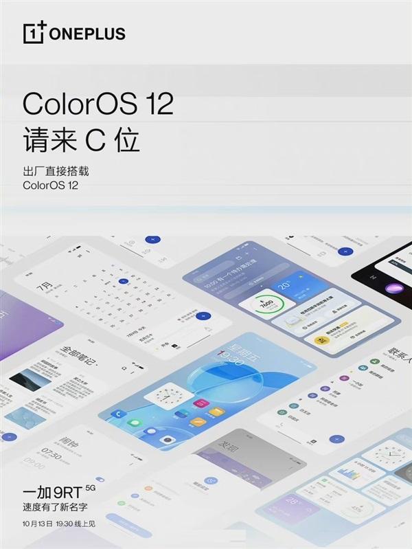 一加9RT 5G新品来袭 首次自带ColorOS 12