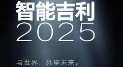 吉利宣布于本月底推出全球首个动力科技品牌 届时展示混动系统及六大智能技术域成果