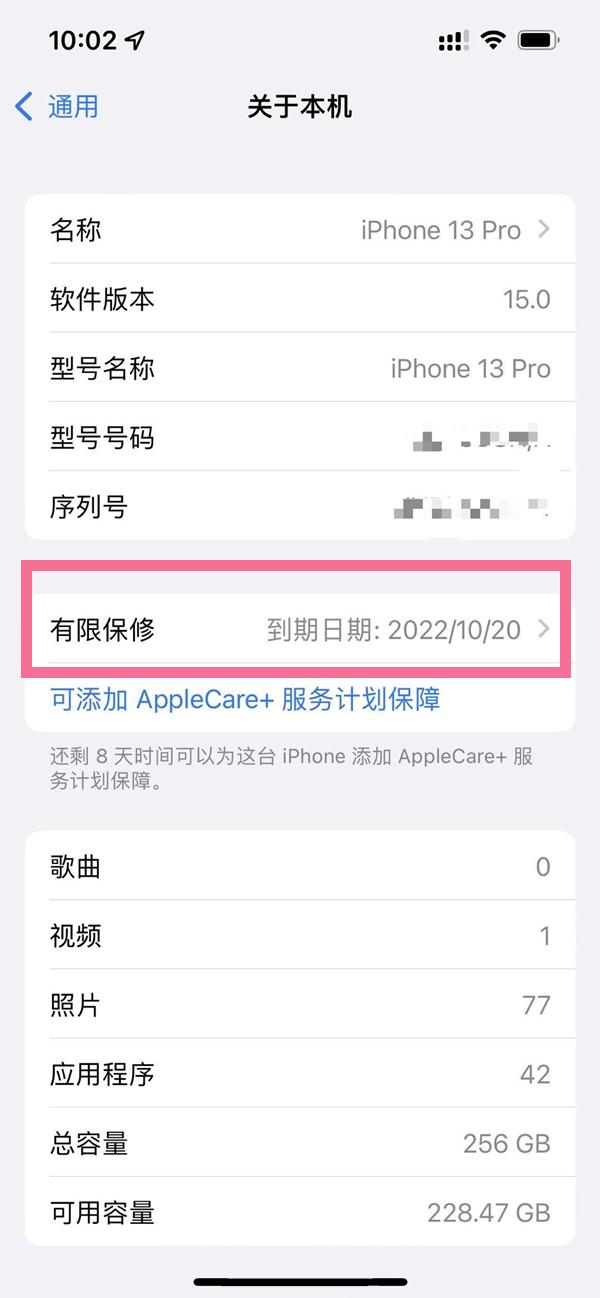 iphone13pro在哪里查看激活时间?iphone13pro查看激活时间操作方法截图