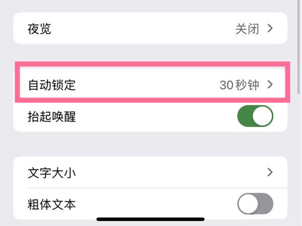 苹果13自动锁屏怎么设置?苹果13自动锁屏设置方法截图