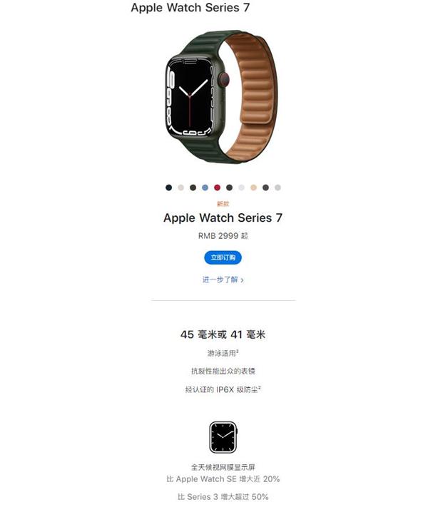 Apple watch7屏幕是什么材质?Apple watch7屏幕材质介绍