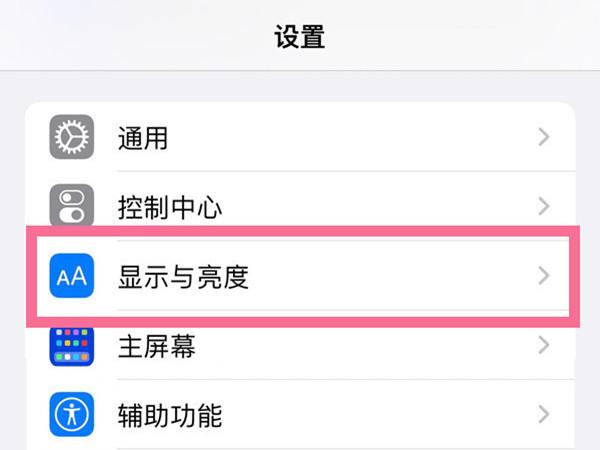 苹果13自动锁屏怎么设置?苹果13自动锁屏设置方法