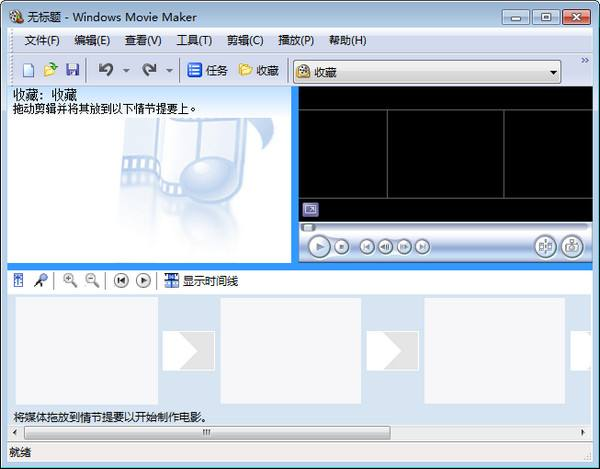 Windows Movie Maker截图