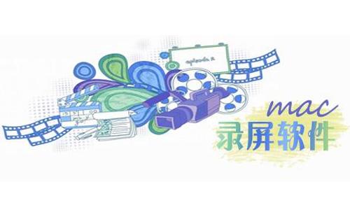 录屏软件下载_录屏软件哪个好_录屏软件电脑