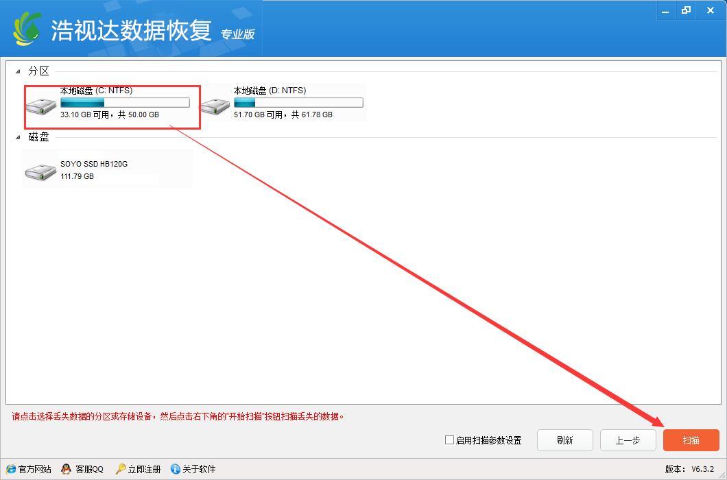 使用浩视达数据恢复软件恢复被删文件的方法