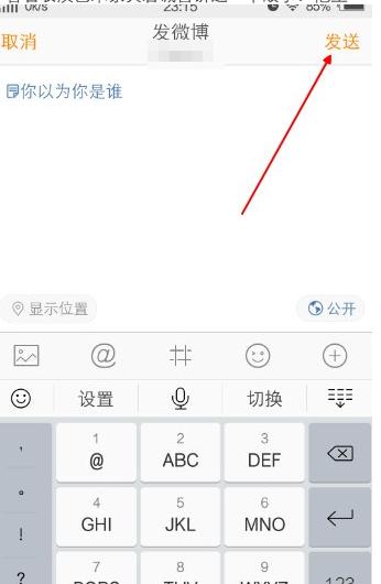 开启微博APP打赏功能的详细步骤