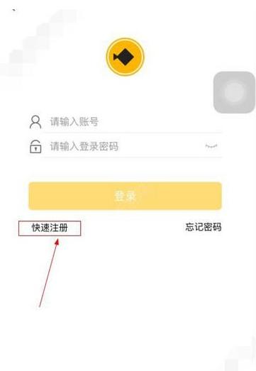 小黑鱼app怎么注册 小黑鱼app注册流程1