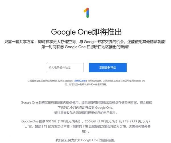 谷歌上线云存储服务Google One   代替Google Drive服务