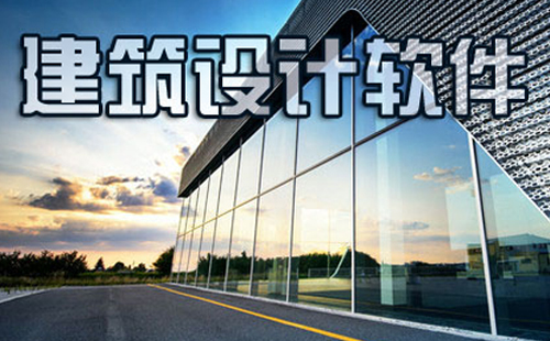 建筑设计软件