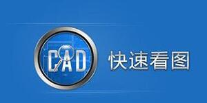 CAD快速看图软件大全
