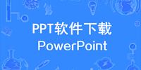 ppt軟件