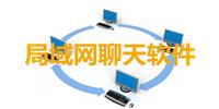 局域网聊天软件