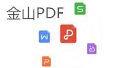 金山pdf