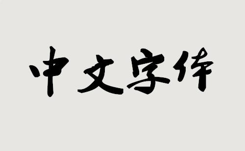 中文字体下载大全
