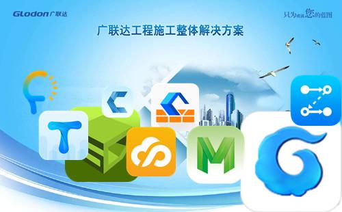 广联达系列软件