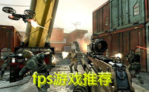 fps射擊類游戲大全