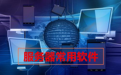 服务器常用软件合集