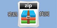 zip密码破解软件