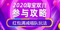 2020淘宝天猫双十一攻略