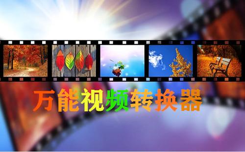 視頻格式轉換器推薦