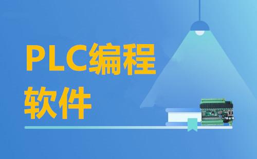plc編程軟件