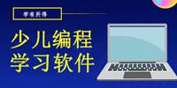 少儿编程软件推荐�y色�L角�D�r�y光大亮