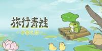 旅行青蛙中国之旅攻略