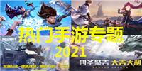 热门手游排行榜2021