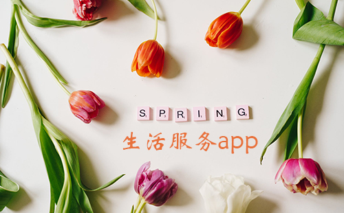 生活服务app