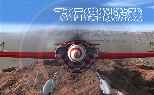 飞行模拟游戏大全
