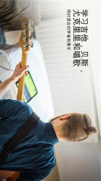 Yousician 学习弹吉他