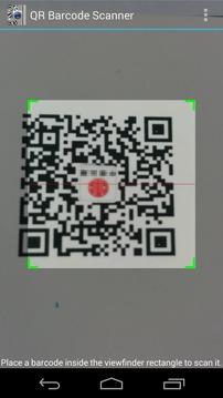 条码二维码扫描器专业版截图