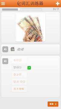 韩语词汇轻松学截图