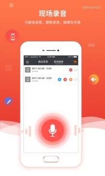 Hi-Q MP3录音机截图