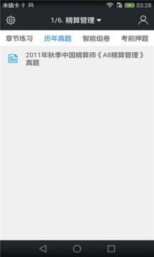 中国精算师题库截图