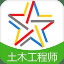 注册土木工程师题库