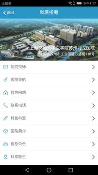 苏州九龙医院截图