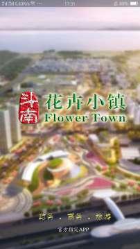 斗南花卉小镇截图
