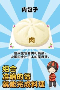 中华料理达人截图