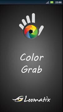 抓住颜色截图