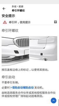 BMW驾驶指南截图