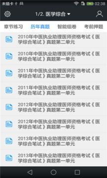 中医执业助理医师考试题库截图